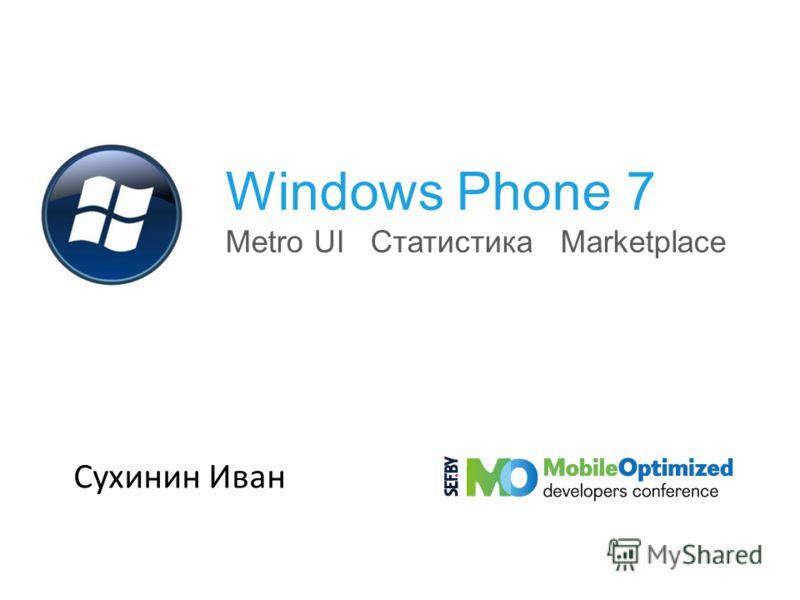 Windows Phone 7 Metro UI Статистика Marketplace Сухинин Иван