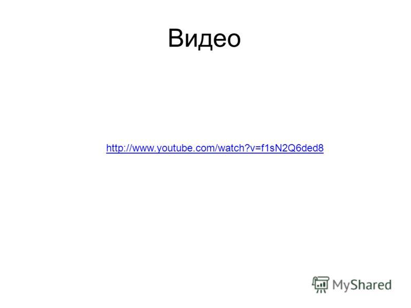 http://www.youtube.com/watch?v=f1sN2Q6ded8 Видео