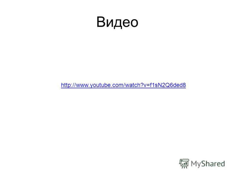 http://www.youtube.com/watch?v=f1sN2Q6ded8 Видео