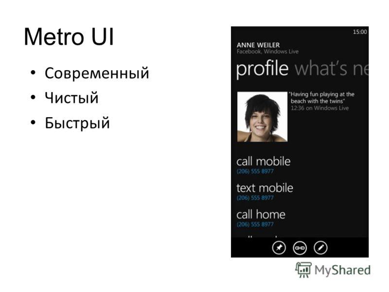 Metro UI Современный Чистый Быстрый