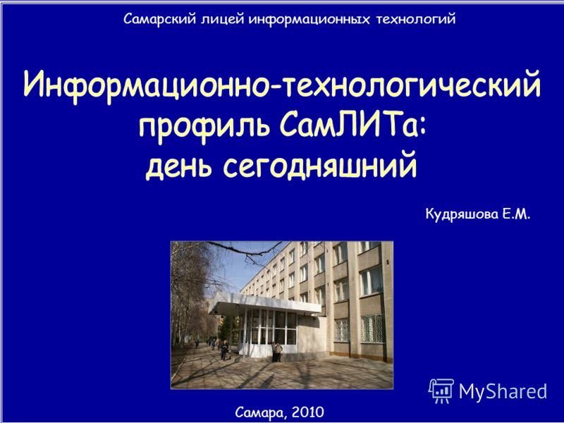 Самарский лицей информационных технологий Самара, 2010 Кудряшова Е.М.