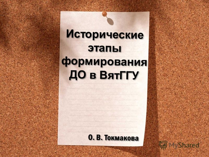 Исторические этапы формирования ДО в ВятГГУ О. В. Токмакова