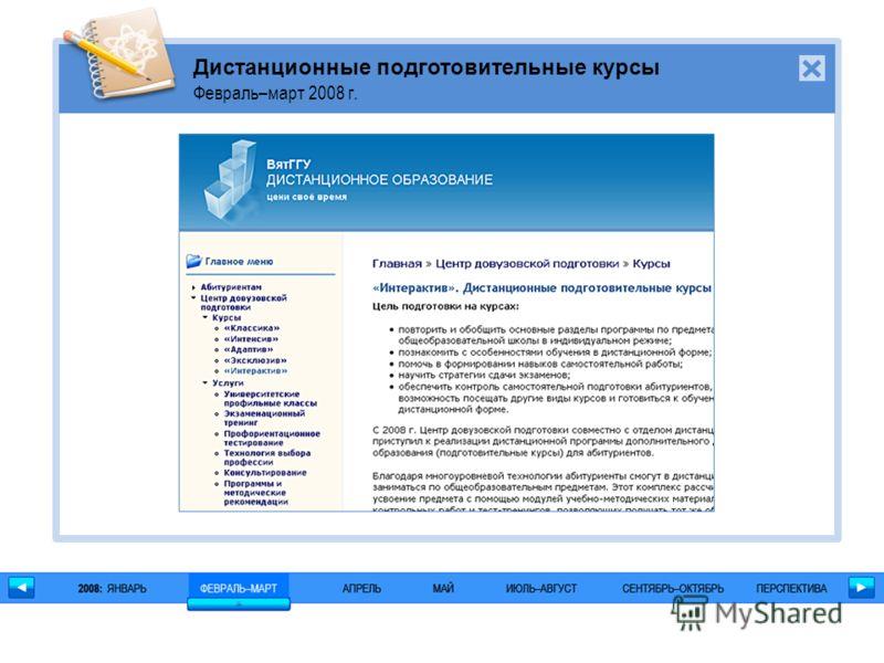 Дистанционные подготовительные курсы Февраль–март 2008 г.