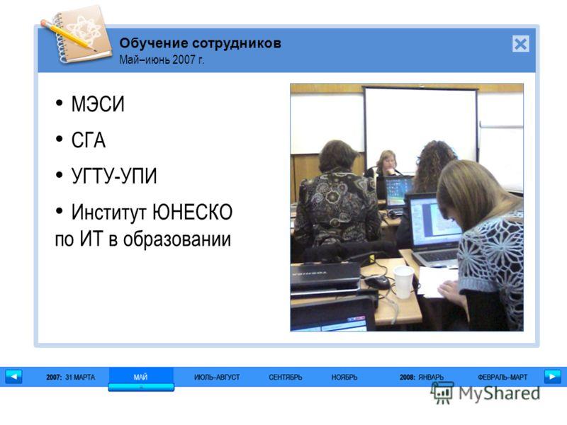 Обучение сотрудников Май–июнь 2007 г. МЭСИ СГА УГТУ-УПИ Институт ЮНЕСКО по ИТ в образовании