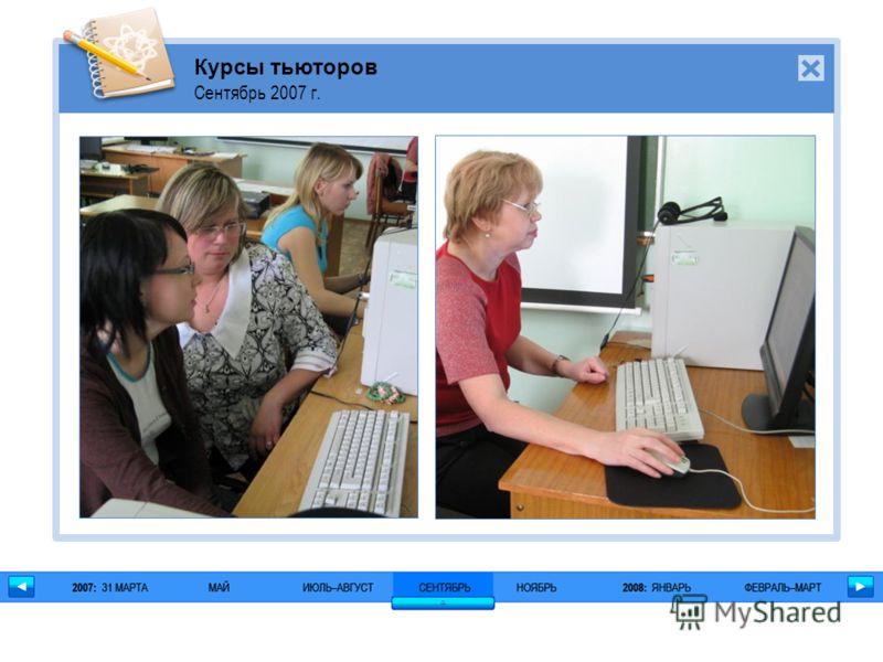Курсы тьюторов Сентябрь 2007 г.