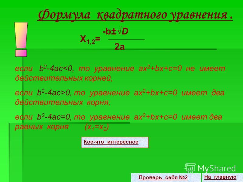 Пример: решите квадратное уравнение x 2 +2x-3=0 методом выделения полного квадрата. Решение: x 2 +2x-3=0 x 2 +2x=3 x 2 +2x+1=3+1 (x+1) 2 =4, из этого следует : x+1=2, или x+1=-2, x 1 =1 x 2 = - 3 Ответ: х 1 =1, х 2 = - 3 На главную