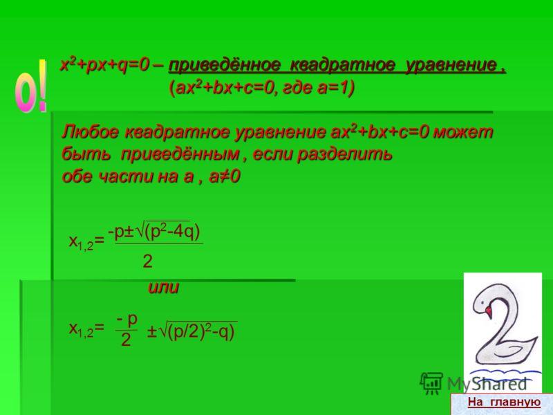 аx 2 +bx+c=0,если b-чётное число, аx 2 +bx+c=0,если b-чётное число, b=2m, a0, m 2 -ac0 b=2m, a0, m 2 -ac0 На главную -mm 2 -ac х 1,2 = а то Доказательство