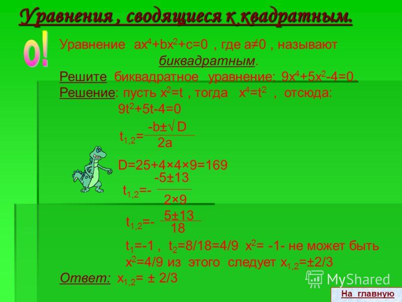 аx 2 +bx+c=a(x-x 1 ) 2, если D=0 аx 2 +bx+c=a(x-x 1 )(x-x 2 ), если D>0 Теорема: если квадратное уравнение ах 2 +bx+c=0 имеет корни х 1 и х 2, то справедливо тождество ax 2 +bx+c=а(х-х 1 )(х-х 2 ). В случае, когда уравнение имеет лишь один корень х 1