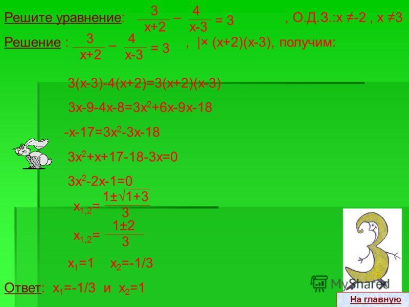 Уравнения, сводящиеся к квадратным. Уравнение ax 4 +bx 2 +c=0, где а0, называют биквадратным. Решите биквадратное уравнение: 9х 4 +5х 2 -4=0. Решение: пусть х 2 =t, тогда x 4 =t 2, отсюда: 9t 2 +5t-4=0 D=25+4×4×9=169 t 1 =-1, t 2 =8/18=4/9 x 2 = -1-