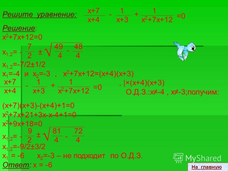 Решите уравнение: О.Д.З.:х1 и х2 Решение: умножим данное уравнение на (х-1)(х-2) 1+3(х-2)=(3-х)(х-1) 1+3х-6=3х-3-х 2 +х 1-6-х+х 2 +3=0 х 2 -х-2=0 х 1,2 =1/2±3/2 х 1 =2 х 2 =-1 х 1 =2-не подходит по О.Д.З. Ответ : х=-1. Корень х=2 - посторонний. При р