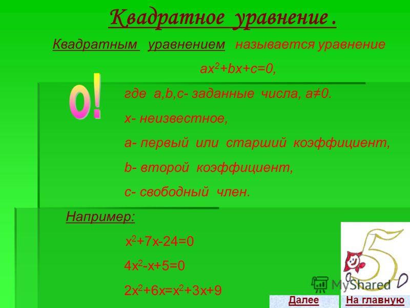 1.Квадратные уравнения. Определение, примеры. 2.Неполные квадратные уравнения. 3.Метод выделения полного квадрата. Вывод формулы корней квадратных уравнений. Решение квадратных уравнений. 4.Приведённое квадратное уравнение. 5.Теорема Виета. 6.Теорема