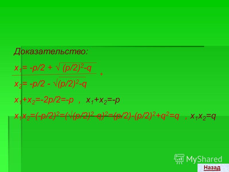 Доказательство: ax 2 +bx+c=0 ax 2 +bx+c=0 ax 2 +2mx+c=0 ax 2 +2mx+c=0 D=4m 2 -4ac=4(m 2 -ac) D=4m 2 -4ac=4(m 2 -ac) -mm 2 -ac х 1,2 = -2m±4(m 2 -ac) х 1,2 = 2а -2m±2(m 2 -ac) х 1,2 = 2а а Назад