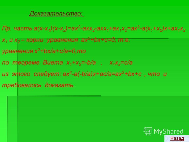 Доказательство: х 1 = -p/2 + (p/2) 2 -q + х 2 = -p/2 - (p/2) 2 -q х 1 +x 2 =-2p/2=-p, x 1 +x 2 =-p х 1 x 2 =(-p/2) 2 =((p/2) 2 -q) 2 =(p/2)-(p/2) 2 +q 2 =q, x 1 x 2 =q Назад