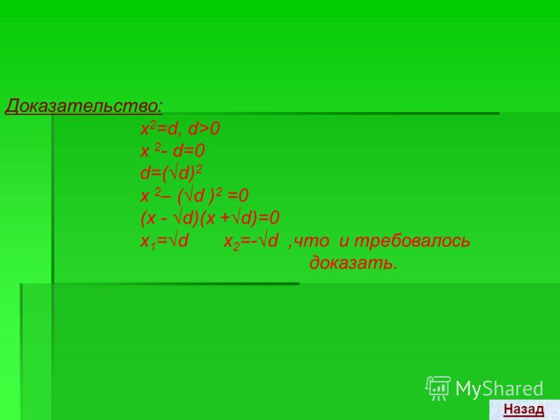 Доказательство: Пр. часть a(x-x 1 )(x-x 2 )=ax 2 -axx 2 -axx 1 +ax 1 x 2 =ax 2 -а(х 1 +х 2 )х+ах 1 х 2 х 1 и x 2 – корни уравнения ax 2 +bx+c=0, т.е. уравнения x 2 +bx/a+c/а=0,то по теореме Виета x 1 +x 2 =-b/а, x 1 x 2 =c/а из этого следует: ax 2 -a