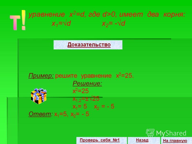Квадратным уравнением называется уравнение ax 2 +bx+c=0, где a,b,c- заданные числа, a0. x- неизвестное, a- первый или старший коэффициент, b- второй коэффициент, с- свободный член. Например: х 2 +7x-24=0 4x 2 -x+5=0 2x 2 +6x=x 2 +3x+9 На главную Квад