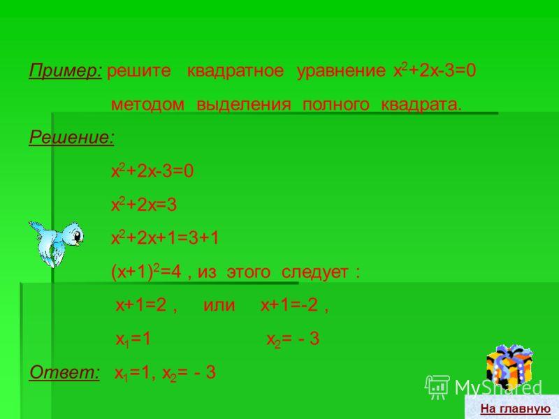 Если b 2 -4ac 0, то: b 2 -4ac=D - дискриминант - мы вывели формулу корней квадратного уравнения. b 2a = (b 2 -4ac) (2a) 2 ( x+ 2 ) 2 b 2a = ±x+ b 2 -4ac 2a x 1, 2 =- b 2a b 2 -4ac 2a ± Далее