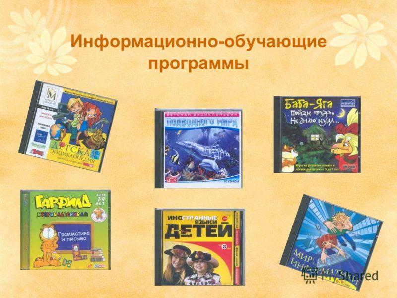 Информационно-обучающие программы