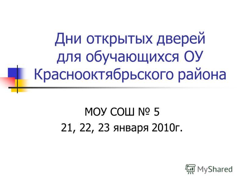 Дни открытых дверей для обучающихся ОУ Краснооктябрьского района МОУ СОШ 5 21, 22, 23 января 2010г.