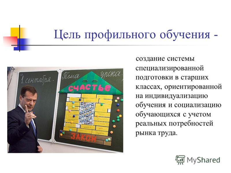 Цель профильного обучения - создание системы специализированной подготовки в старших классах, ориентированной на индивидуализацию обучения и социализацию обучающихся с учетом реальных потребностей рынка труда.