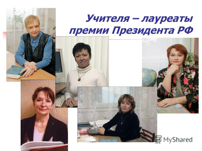 Учителя – лауреаты премии Президента РФ