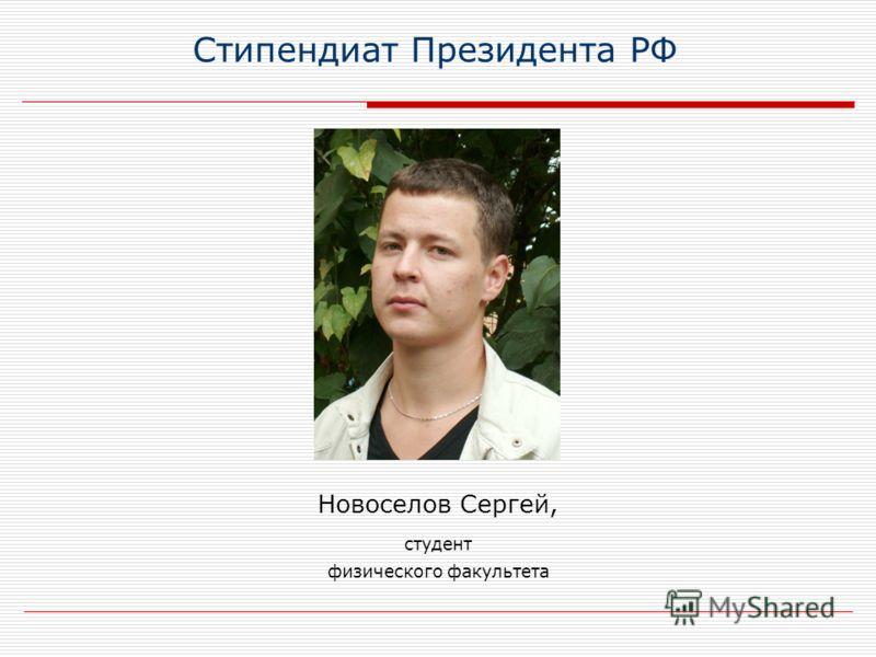 Стипендиат Президента РФ Новоселов Сергей, студент физического факультета
