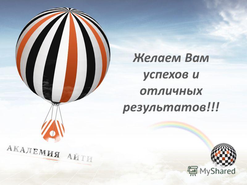Желаем Вам успехов и отличных результатов!!!
