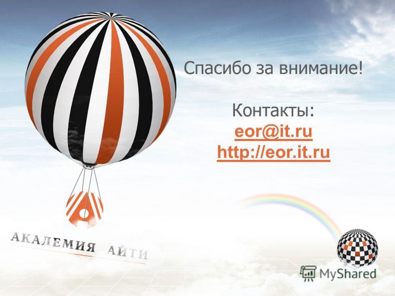 Спасибо за внимание! Контакты: eor@it.ru http://eor.it.ru