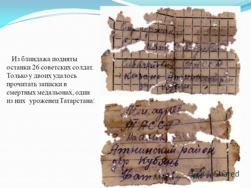 Из блиндажа подняты останки 26 советских солдат. Только у двоих удалось прочитать записки в смертных медальонах, один из них уроженец Татарстана: