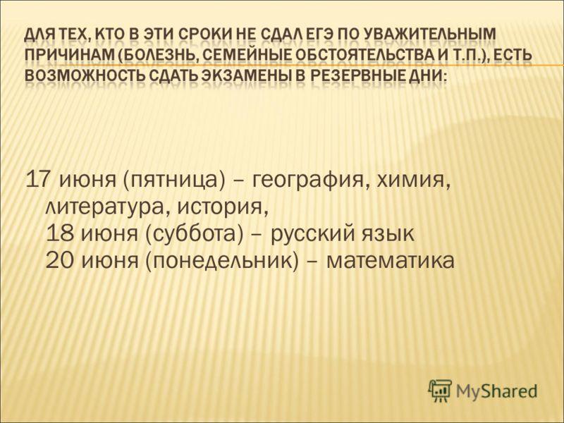 17 июня (пятница) – география, химия, литература, история, 18 июня (суббота) – русский язык 20 июня (понедельник) – математика