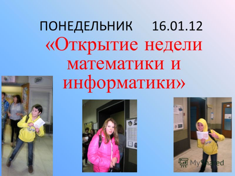 ПОНЕДЕЛЬНИК 16.01.12 «Открытие недели математики и информатики»
