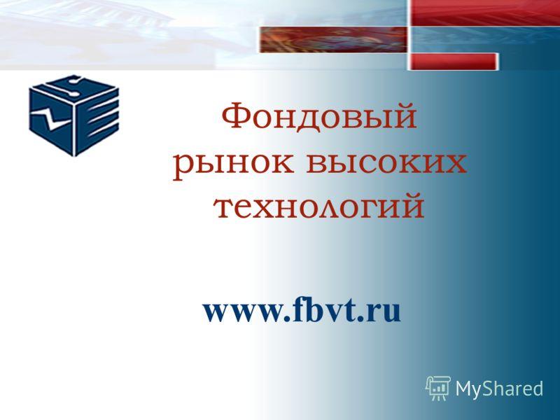 Фондовый рынок высоких технологий www.fbvt.ru