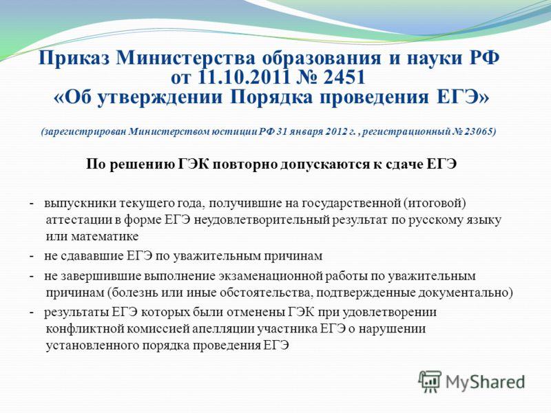 По решению ГЭК повторно допускаются к сдаче ЕГЭ - выпускники текущего года, получившие на государственной (итоговой) аттестации в форме ЕГЭ неудовлетворительный результат по русскому языку или математике - не сдававшие ЕГЭ по уважительным причинам -
