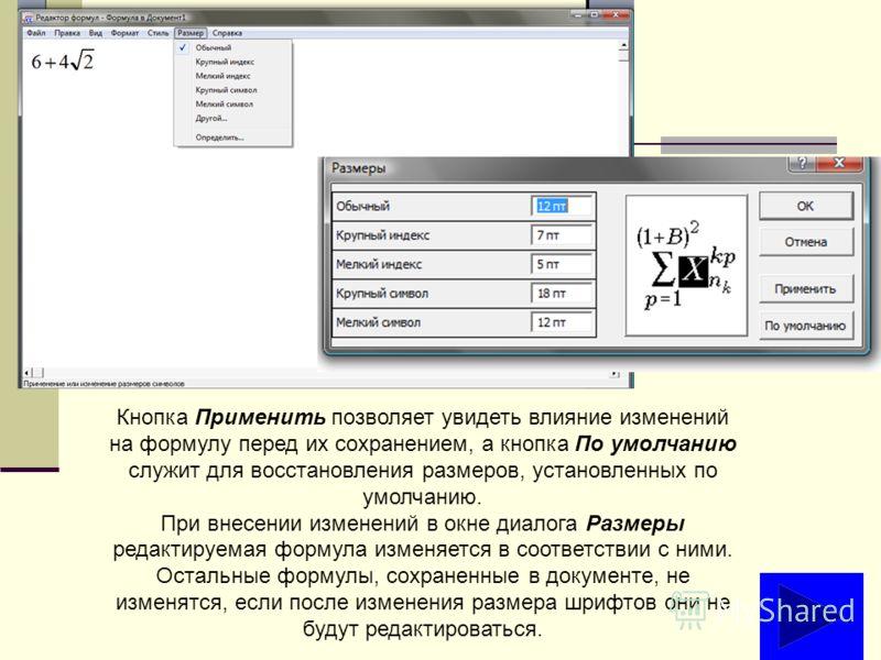 Кнопка Применить позволяет увидеть влияние изменений на формулу перед их сохранением, а кнопка По умолчанию служит для восстановления размеров, установленных по умолчанию. При внесении изменений в окне диалога Размеры редактируемая формула изменяется