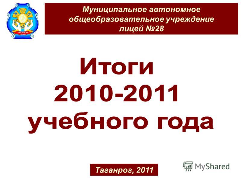 Муниципальное автономное общеобразовательное учреждение лицей 28 Таганрог, 2011