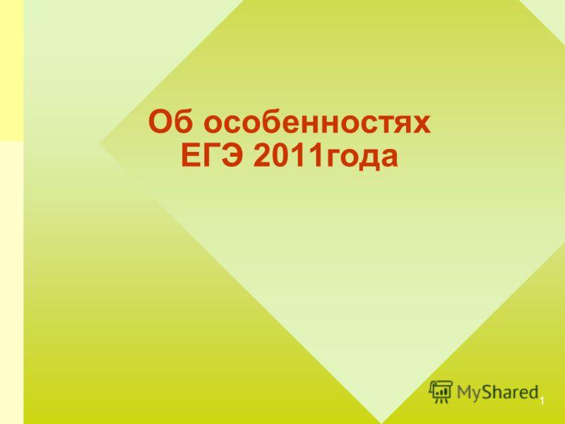1 Об особенностях ЕГЭ 2011года