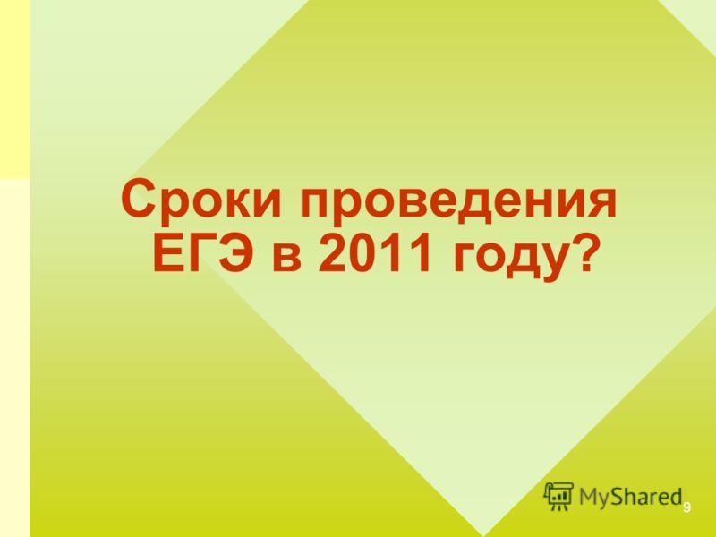 9 Сроки проведения ЕГЭ в 2011 году?