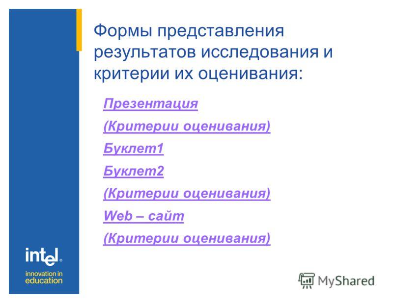 Формы представления результатов исследования и критерии их оценивания: Презентация (Критерии оценивания) Буклет1 Буклет2 (Критерии оценивания) Web – сайт (Критерии оценивания)