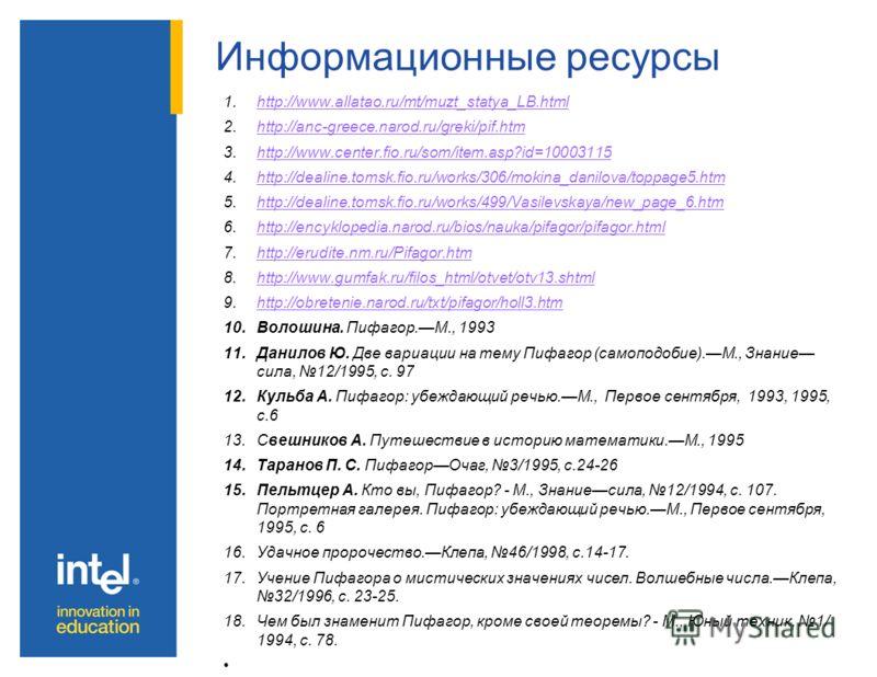 Информационные ресурсы 1.http://www.allatao.ru/mt/muzt_statya_LB.htmlhttp://www.allatao.ru/mt/muzt_statya_LB.html 2.http://anc-greece.narod.ru/greki/pif.htmhttp://anc-greece.narod.ru/greki/pif.htm 3.http://www.center.fio.ru/som/item.asp?id=10003115ht