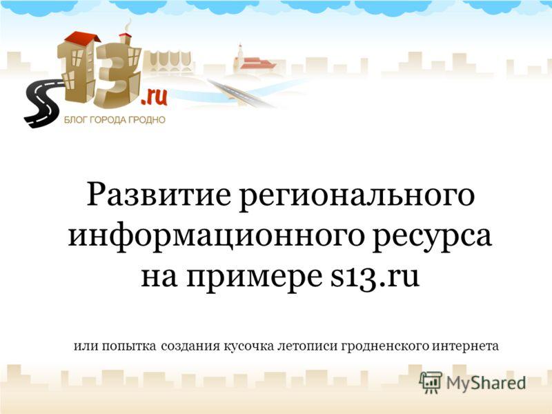 Развитие регионального информационного ресурса на примере s13.ru или попытка создания кусочка летописи гродненского интернета