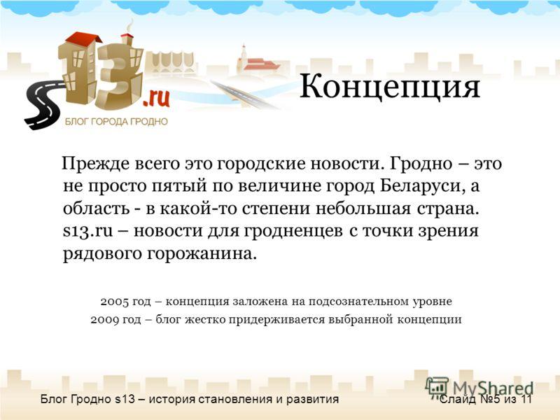Блог Гродно s13 – история становления и развитияСлайд 5 из 11 Прежде всего это городские новости. Гродно – это не просто пятый по величине город Беларуси, а область - в какой-то степени небольшая страна. s13.ru – новости для гродненцев с точки зрения