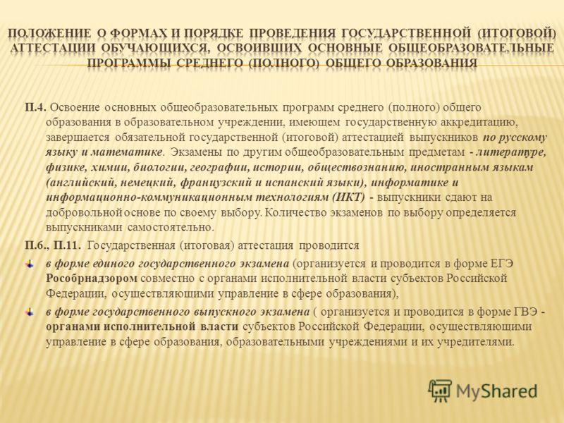 П.4. Освоение основных общеобразовательных программ среднего (полного) общего образования в образовательном учреждении, имеющем государственную аккредитацию, завершается обязательной государственной (итоговой) аттестацией выпускников по русскому язык
