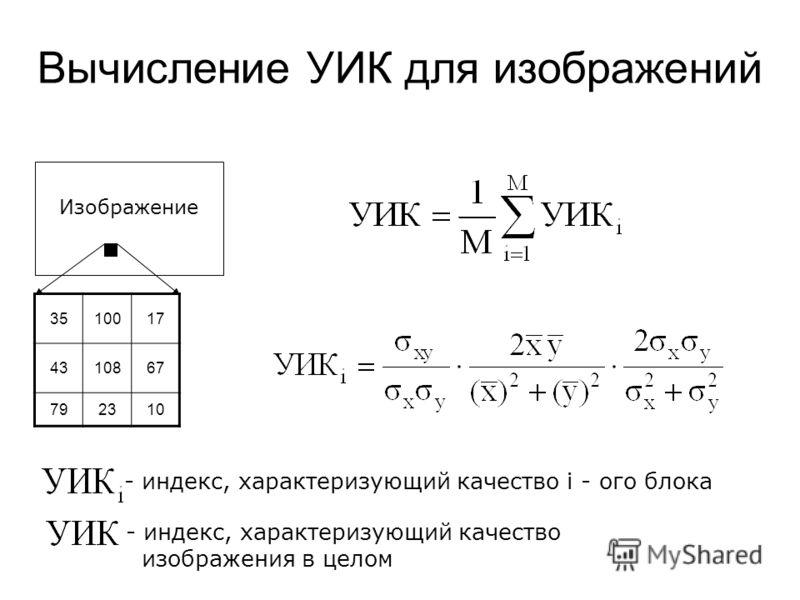 Вычисление УИК для изображений - индекс, характеризующий качество i - ого блока - индекс, характеризующий качество изображения в целом Изображение 3510017 4310867 792310