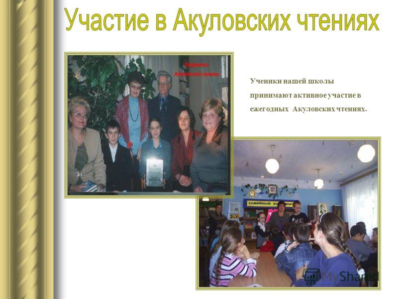 Ученики нашей школы принимают активное участие в ежегодных Акуловских чтениях.