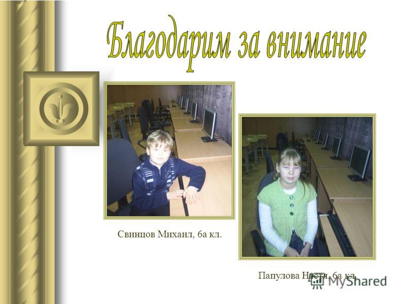 Свинцов Михаил, 6а кл. Папулова Настя, 6а кл.