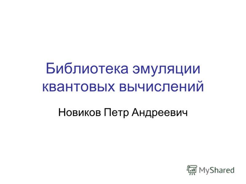 Библиотека эмуляции квантовых вычислений Новиков Петр Андреевич