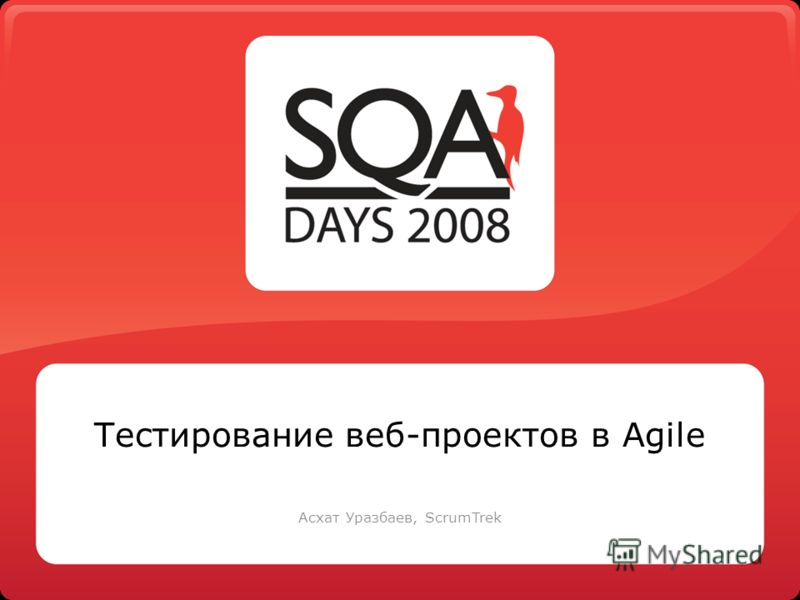 Тестирование веб-проектов в Agile Асхат Уразбаев, ScrumTrek