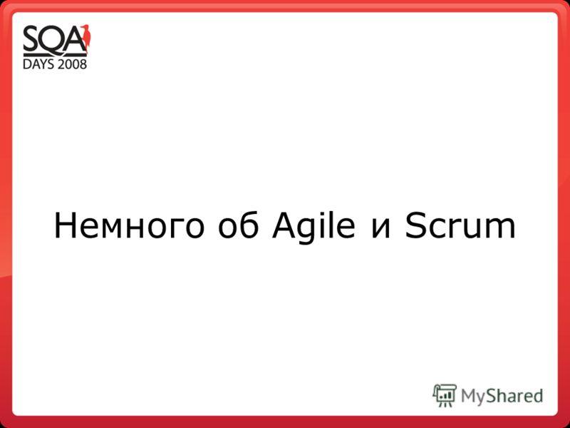 Немного об Agile и Scrum