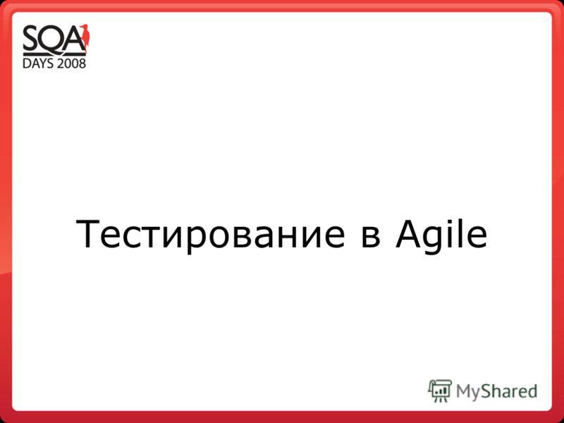 Тестирование в Agile
