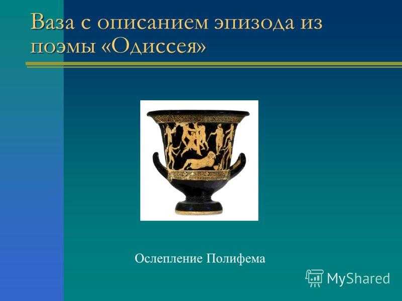Ваза с описанием эпизода из поэмы «Одиссея» Ослепление Полифема