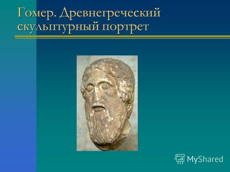 Гомер. Древнегреческий скульптурный портрет